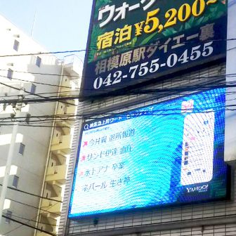 JR町田駅ホーム利用者12万人が毎日閲覧!